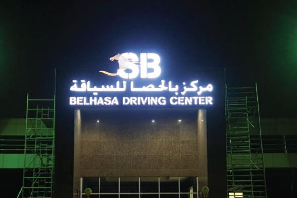 belhasa-01-1024x577